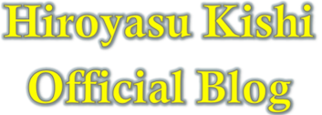 Hiroyasu Kishi Official Blog